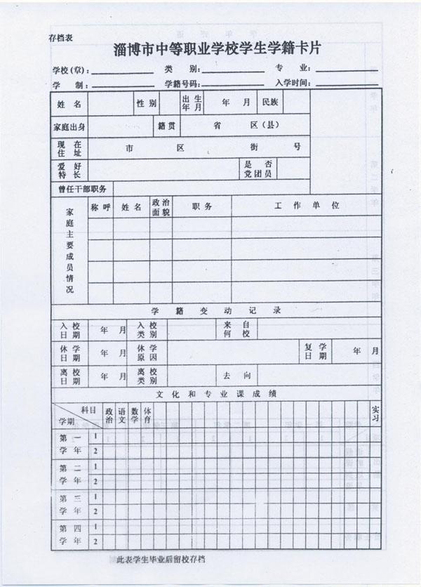 中专学籍卡样本图片